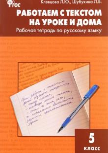 Обложка книги  - Русский язык. Работаем с текстом на уроке и дома. 5 класс. Рабочая тетрадь