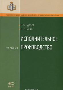 Обложка книги  - Исполнительное производство. Учебник