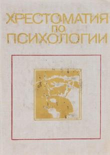 Обложка книги  - Хрестоматия по психологии