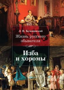 Обложка книги  - Жизнь русского обывателя. Изба и хоромы