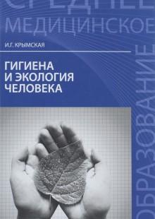 Обложка книги  - Гигиена и экология человека. Учебное пособие