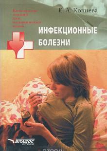 Обложка книги  - Инфекционные болезни