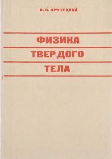 Обложка книги  - Физика твердого тела. Учебное пособие