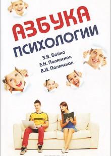 Обложка книги  - Азбука психологии