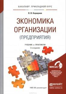 Обложка книги  - Экономика организации (предприятия). Учебник и практикум