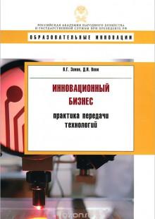 Обложка книги  - Инновационный бизнес. Практика передачи технологий