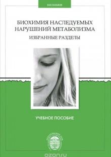 Обложка книги  - Биохимия наследуемых нарушений метаболизма. Избранные разделы