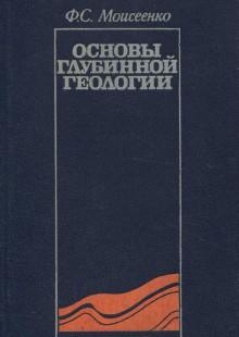 Обложка книги  - Основы глубинной геологии. Учебное пособие