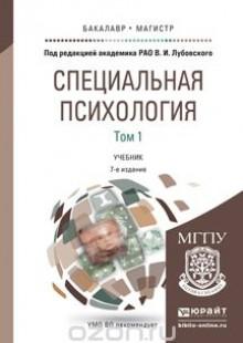 Обложка книги  - Специальная психология. Учебник. В 2 томах. Том 1