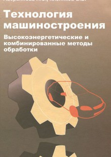 Обложка книги  - Технология машиностроения. Высокоэнергетические и комбинированные методы обработки