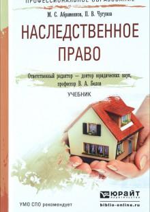 Обложка книги  - Наследственное право. Учебник