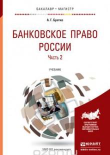 Обложка книги  - Банковское право России. В 2 частях. Часть 2. Учебник