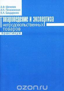 Обложка книги  - Товароведение и экспертиза непродовольственных товаров. Практикум
