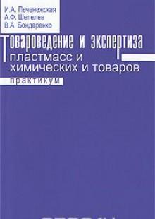 Обложка книги  - Товароведение и экспертиза пластмасс и химических товаров. Практикум