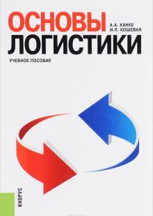 Обложка книги  - Основы логистики. Учебное пособие