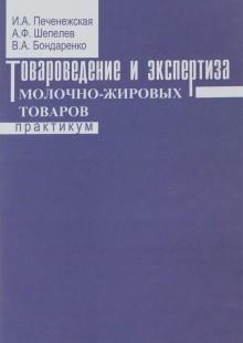 Обложка книги  - Товароведение и экспертиза молочно-жировых товаров. Практикум