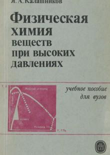 Обложка книги  - Физическая химия веществ при высоких давлениях. Учебное пособие для химических, химико-технологических и металлургических вузов