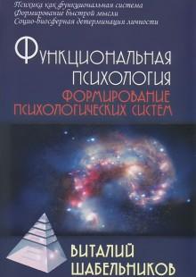 Обложка книги  - Функциональная психология. Формирование психологических систем