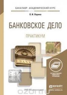 Обложка книги  - Банковское дело. Практикум. Учебное пособие