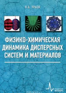 Обложка книги  - Физико-химическая динамика дисперсных систем и материалов