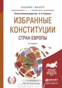 Обложка книги  - Избранные конституции стран Европы. Учебное пособие для бакалавриата и магистратуры