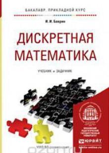 Обложка книги  - Дискретная математика. Учебник и задачник