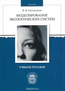 Обложка книги  - Моделирование экологических систем