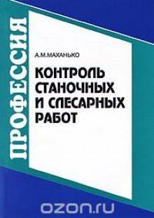 Обложка книги  - Контроль станочных и слесарных работ