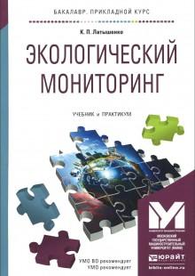Обложка книги  - Экологический мониторинг. Учебник