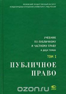 Обложка книги  - Учебник по публичному и частному праву. В 2 томах. Том 1. Публичное право