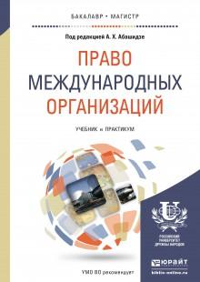Обложка книги  - Право международных организаций. Учебник и практикум