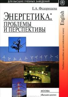 Обложка книги  - Энергетика. Проблемы и перспективы