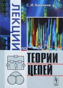 Обложка книги  - Лекции по теории цепей. Учебное пособие