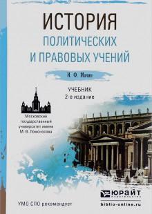 Обложка книги  - История политических и правовых учений. Учебник