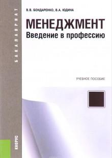Обложка книги  - Менеджмент. Введение в профессию. Учебное пособие