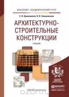 Обложка книги  - Архитектурно-строительные конструкции. Учебник