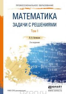 Обложка книги  - Математика. Задачи с решениями. Учебное пособие. В 2 томах (комплект)