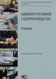 Обложка книги  - Административное судопроизводство. Учебник