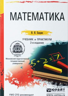 Обложка книги  - Математика. Учебник и практикум