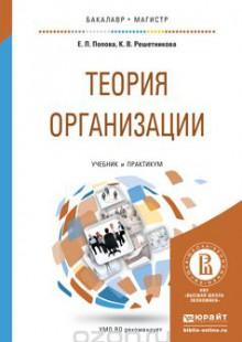 Обложка книги  - Теория организации. Учебник и практикум
