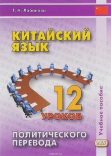 Обложка книги  - Китайский язык. 12 уроков политического перевода. Учебное пособие