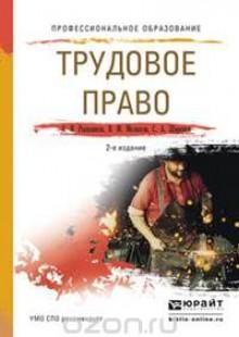 Обложка книги  - Трудовое право. Учебное пособие