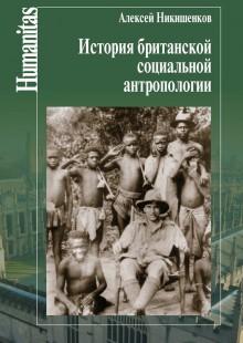 Обложка книги  - История британской социальной антропологии