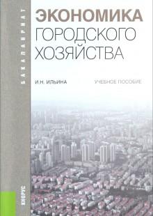 Обложка книги  - Экономика городского хозяйства. Учебное пособие