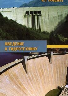 Обложка книги  - Введение в гидротехнику. Учебное пособие