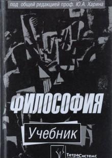 Обложка книги  - Философия. Учебник