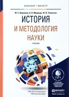 Обложка книги  - История и методология науки. Учебник
