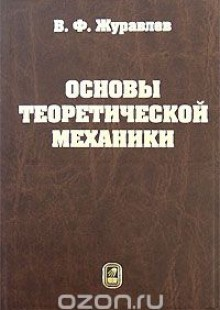 Обложка книги  - Основы теоретической механики