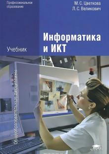 Обложка книги  - Информатика и ИКТ. Учебник