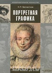 Обложка книги  - Портретная графика